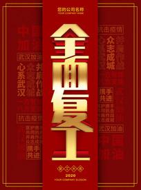 中国加油复工海报
