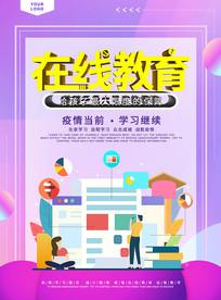 紫色在线教育立体字海报