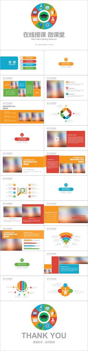 彩色扁平网络在线教育学习直播教学PPT