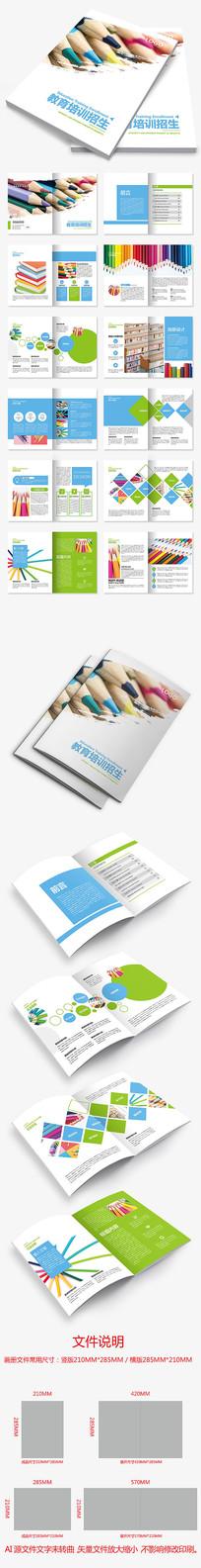 彩色教育培训画册国际学校招生宣传画册