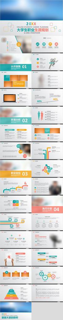 彩色微立體大學生職業生涯規劃PPT