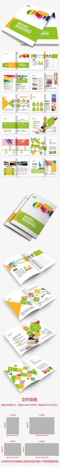 彩色学校招生教育画册国际学校企业宣传画册