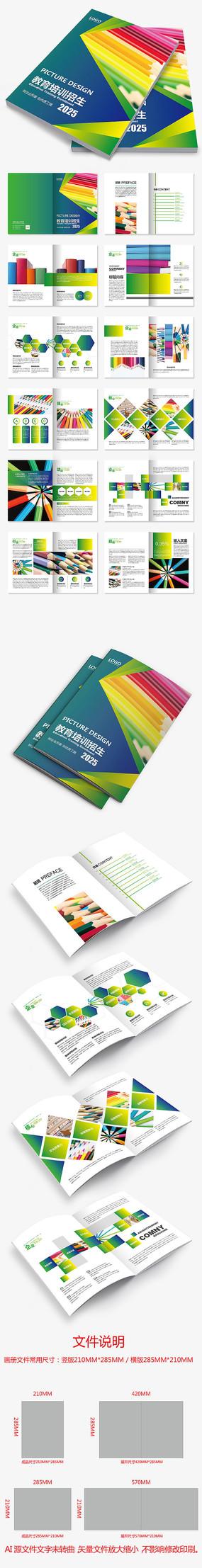 彩色学校招生教育培训招生画册设计