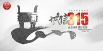 诚信315消费者权益日地产宣传海报