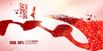 创意女王驾到38妇女节宣传海报