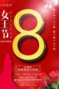 创意时尚大气38妇女节海报