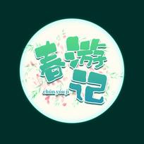 春游记清爽卡通艺术字
