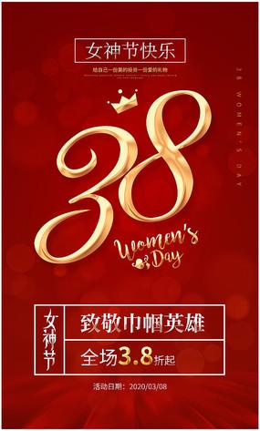大气红色38妇女节海报设计