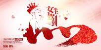 大气女王驾到38妇女节宣传海报