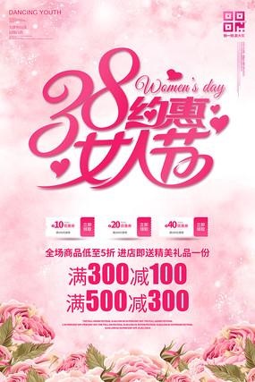 粉色浪漫38妇女节促销海报