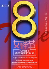 简洁大气38妇女节海报设计