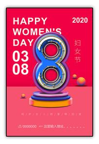 简约三八妇女节海报