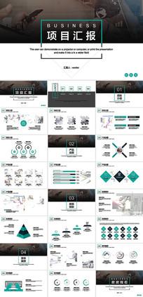 简约项目汇报商业计划书PPT模板