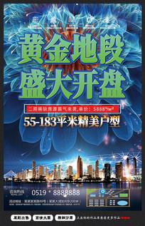 蓝色大气房地产盛大开盘宣传海报设计