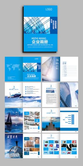 蓝色大气整套企业宣传画册