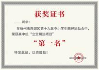 荣誉获奖证书模板