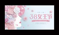 时尚大气38妇女节促销活动海报CMYK