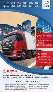 物流货物运输招商广告海报