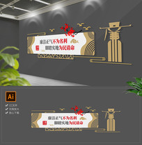 新中式廉政建设中国风廉政展板