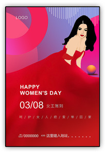 原创手绘三八妇女节海报