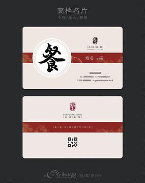 中国风高档餐饮名片设计