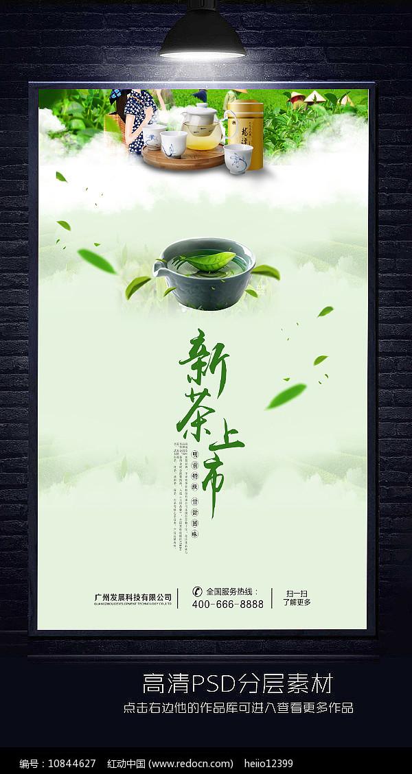 中国风新茶上市茶叶海报设计