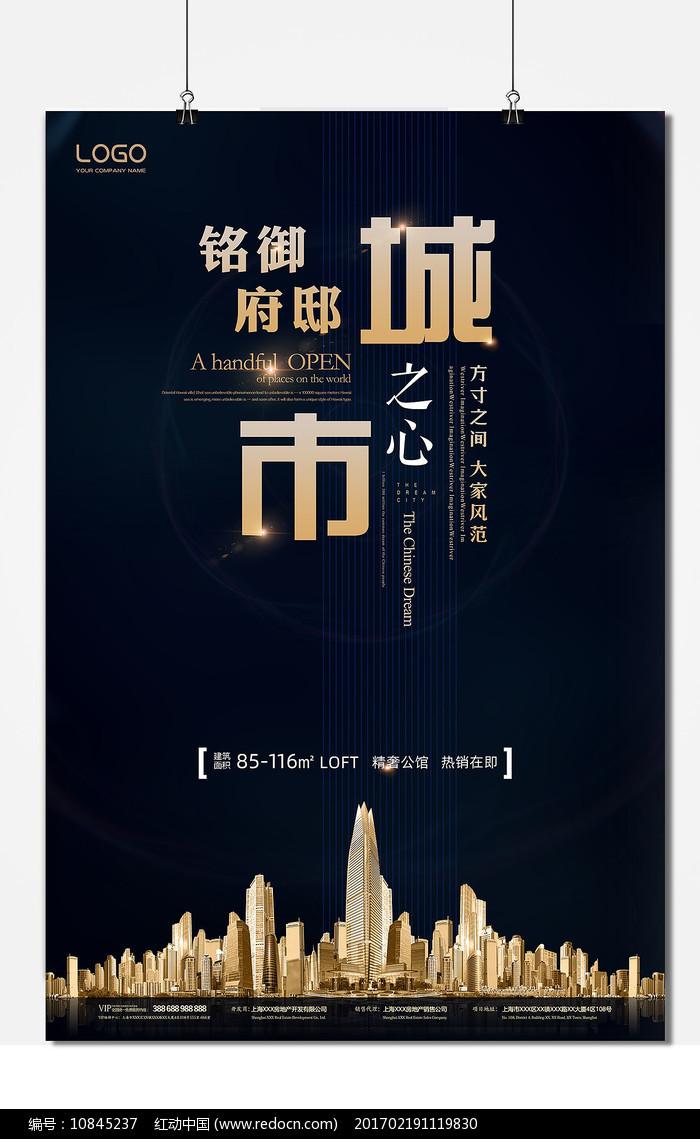 2020金色大气中国风房地产海报图片