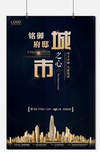 2020金色大气中国风房地产海报