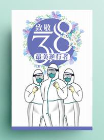 2038妇女节海报O