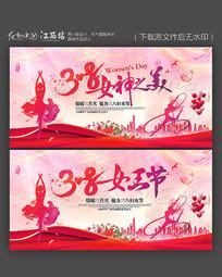 38女神之美妇女节创意海报设计