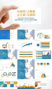 5G商用大数据云计算互联网PPT模板
