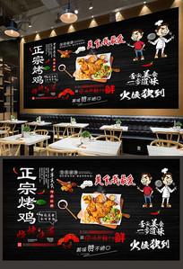 餐饮美食烤鸡背景墙