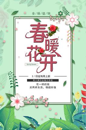 春季上新时尚清新春天海报
