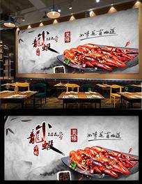 大龙虾背景墙