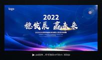 大气赢未来蓝色科技背景