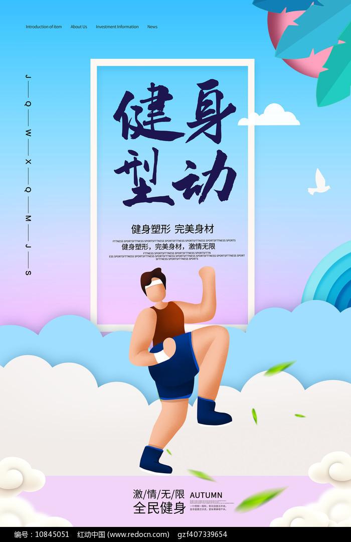 大气运动健身海报设计图片