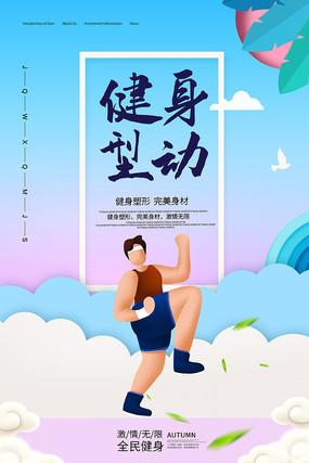 大气运动健身海报设计