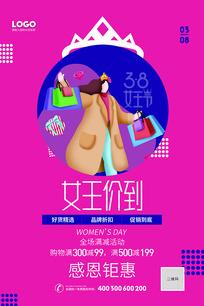 粉色创意卡通38女王节海报