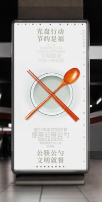 公勺公筷光盘行动公益海报