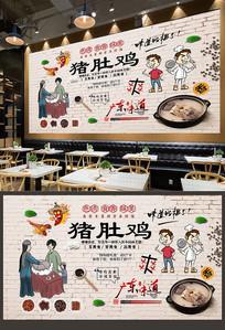 广东美食猪肚鸡背景墙