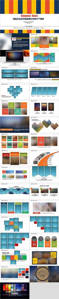 精品企业宣传画册图文排版PPT