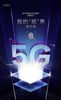 蓝色5G海报