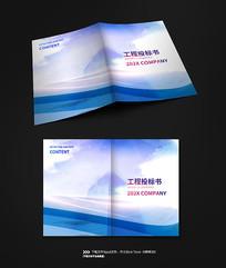 蓝色科技时尚投标书封面