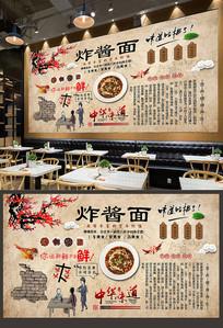 老北京炸酱面背景墙