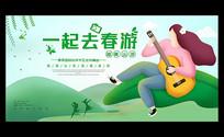 旅行社春季旅游海报