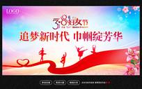 女王节妇女节校园艺术节背景展板