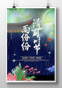 清明时节雨纷纷清明节海报设计