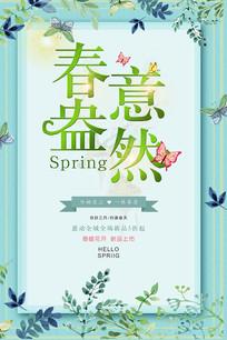 清新时尚春天海报