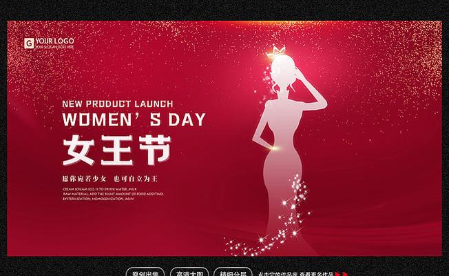 时尚38女神节妇女节宣传海报设计