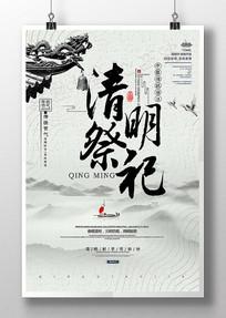水墨创意清明祭祀清明节海报设计